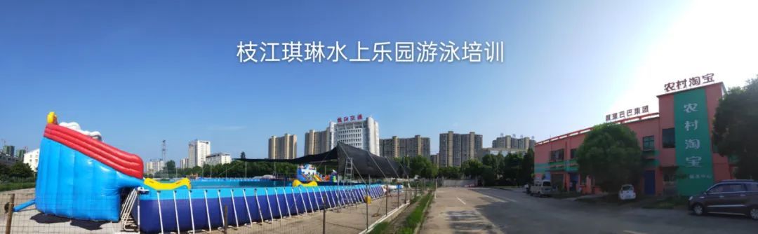 枝江琪琳水上乐园游泳手机端午节大酬宾