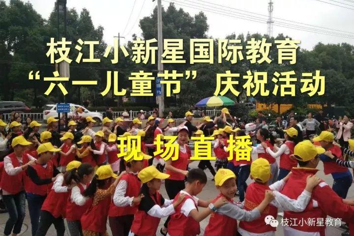 """【直播预告】枝江小新星国际教育""""六一儿童节""""庆祝活动现场直播"""