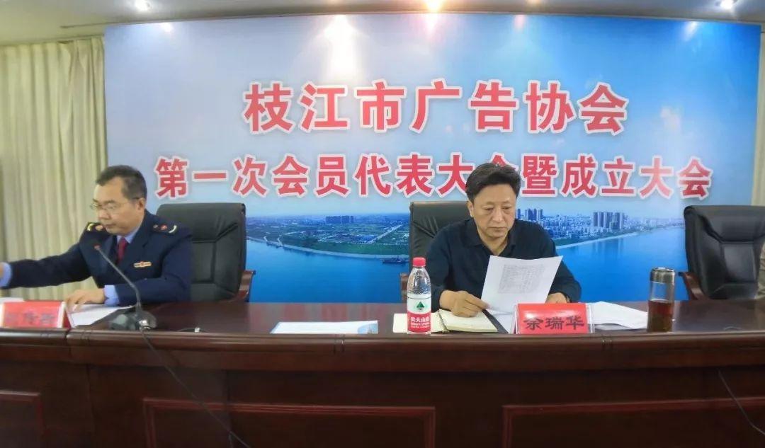 澳门太阳城娱乐市广告协会10月9日成立