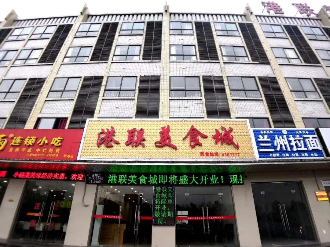 姚家港:港联美食城12月18日盛大开业,即日起试营业
