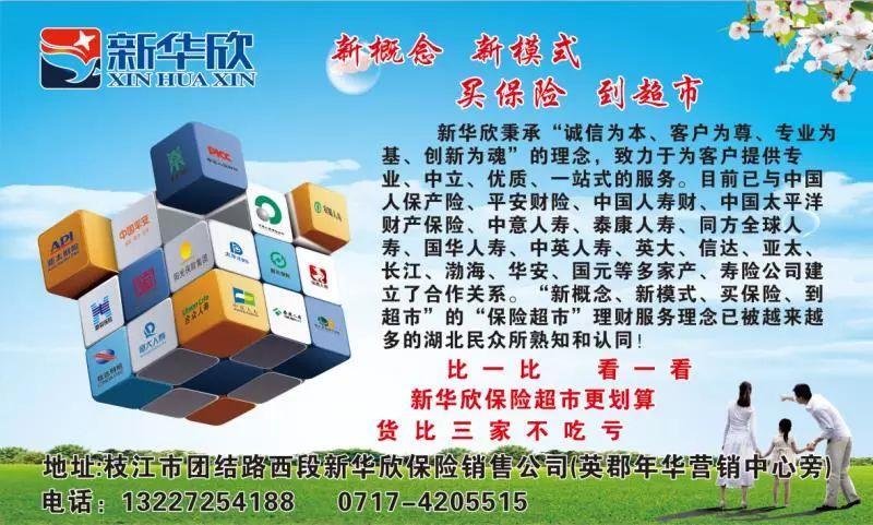 新华欣保险超市澳门太阳城娱乐营业部招聘乡镇负责人