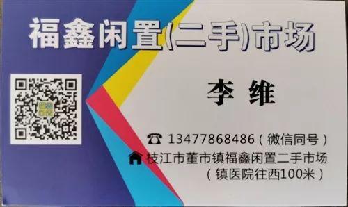 【枝江最新招聘、房产、二手信息】9月25日更新