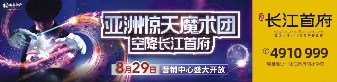 """震撼!""""惊天魔术团""""空降pt首府!枝江首秀,魔幻全城!"""