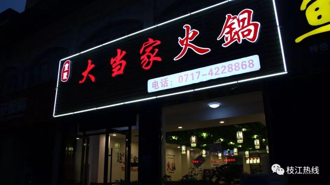爆料|南岗路重庆大当家火锅18号开业!全场5折!还有……