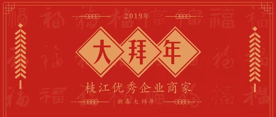 """速度报名!枝江优秀企业商家2019""""大拜年""""开始抢位了!"""