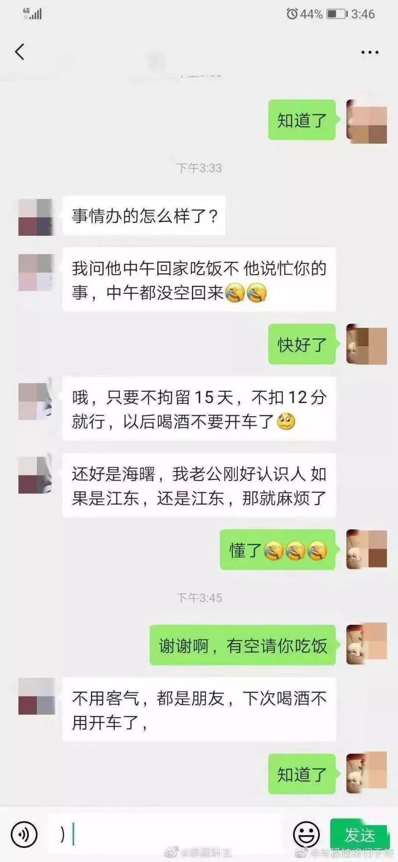 """微博炫耀""""酒�{后找�P系逃避��P""""!����,��P�砹耍核木��T停�!"""