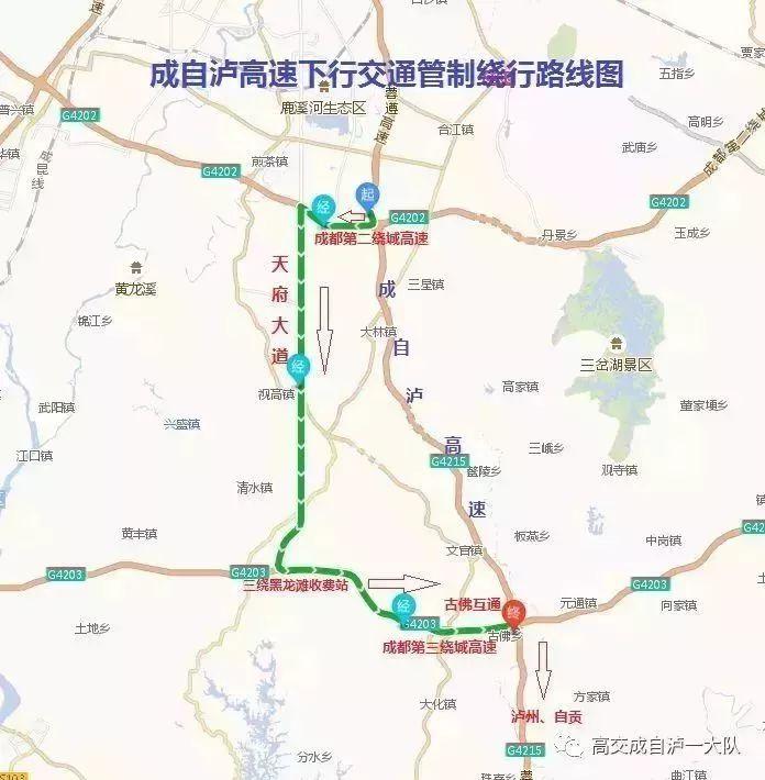"""成自泸高速公路成仁段中秋、国庆""""两公布一提示"""""""