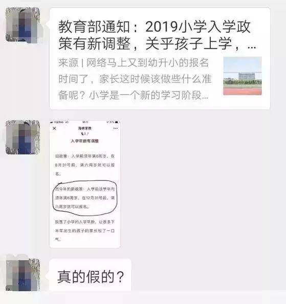 微信群���鞯男�W生入�W年�g放��至12月31日?真相�砹�