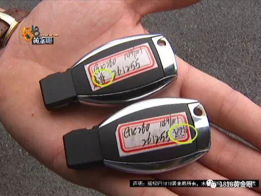 女子全款买奔驰,提车却发现钥匙上有个奇怪的字...