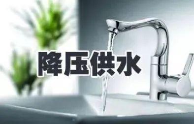 登封市区降压供水通知!/G207线登封境改建!/市区降压供水通知!