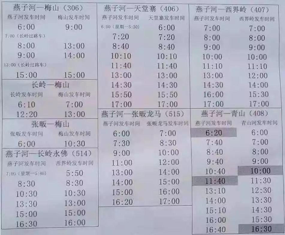 出行提示!澳门威尼斯人赌场开户南溪、燕子河镇公交运行时间表,你想知道的都在这里!