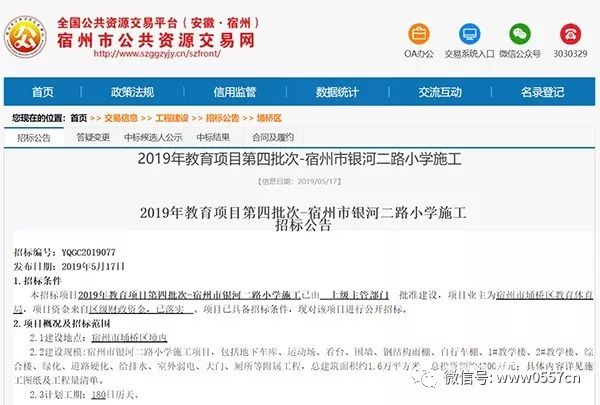 """政务区要""""逆天""""!宿州又有两所新小学建设提上日程,看看都在哪…"""