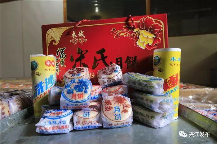 夹江美食名片:木城月饼~