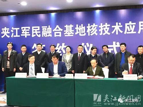 夹江以项目为抓手打造全省军民融合高技术产业基地