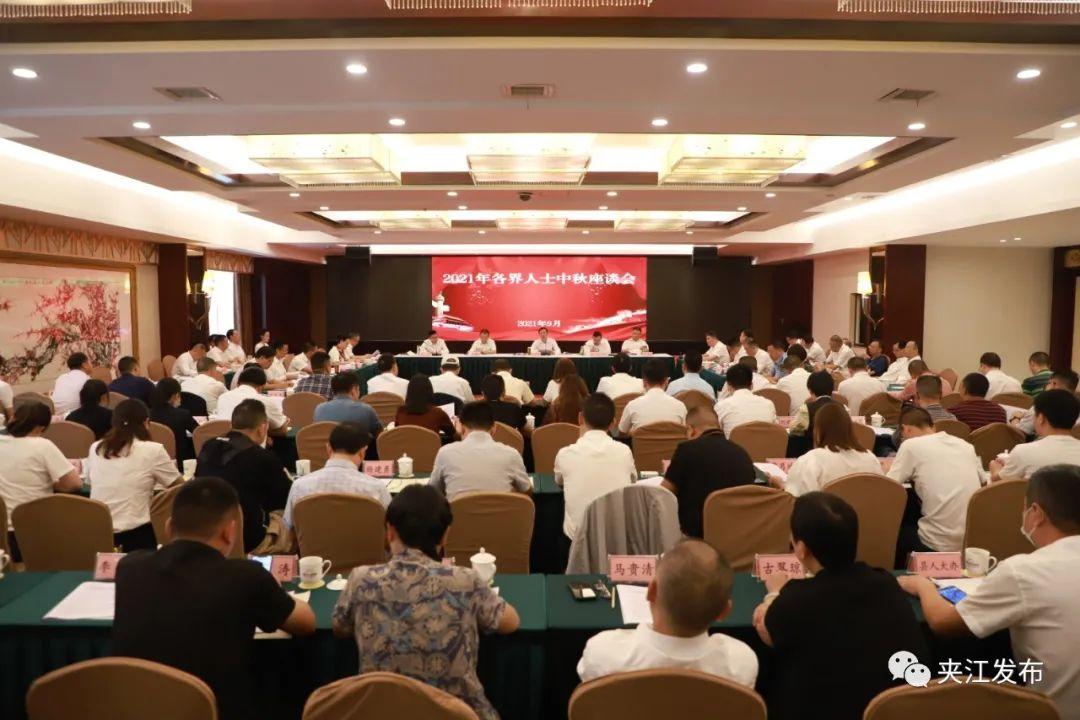相聚中秋话团圆凝心聚智谋发展夹江县召开2021年各界人士中秋座谈会