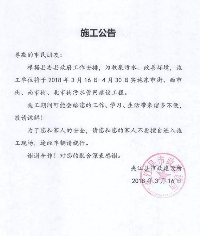 扩散!3月16日-4月30日夹江部分地区将施工