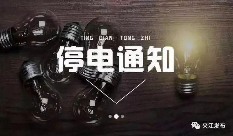 注意!2月22日、23日、24日夹江部分地区将停电,请用户做好生产生活安排!