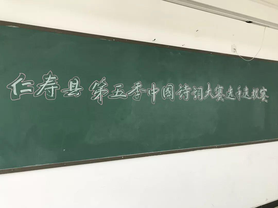 """仁寿""""诗词大会""""来啦"""