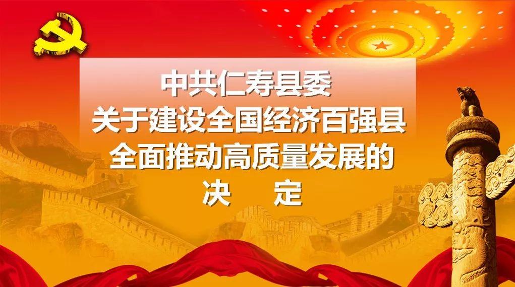 仁寿县委出台了一个和162万人有关的决定~
