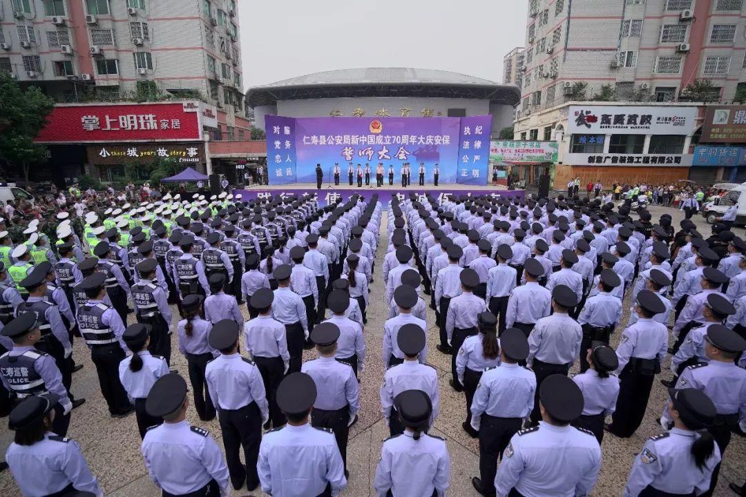仁寿县公安局隆重举行新中国成立70周年大庆安保誓师大会