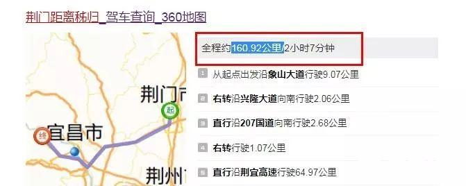 """突发!宜昌秭归4.5级地震,荆门多人表示有明显震感,""""房子都在晃"""""""