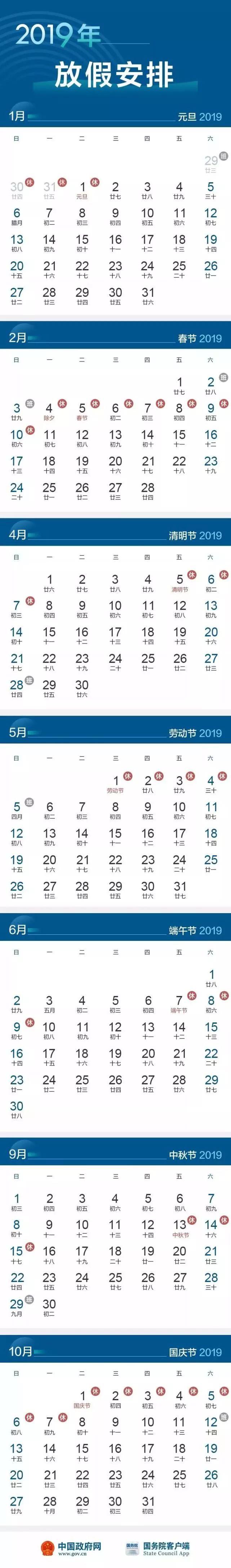 """好消息!今年""""五一""""放假四天!"""