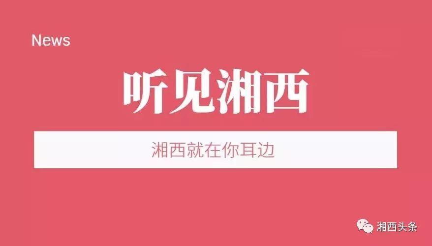 ��湘西 湘西州半年���工作��,�f了�@些~~~