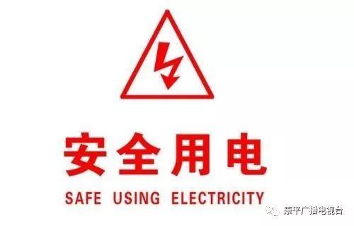 用电安全事故防范要点~