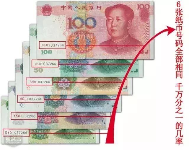 偃师人注意:央行第五套人民币8同号钞等额兑换!仅限100套!