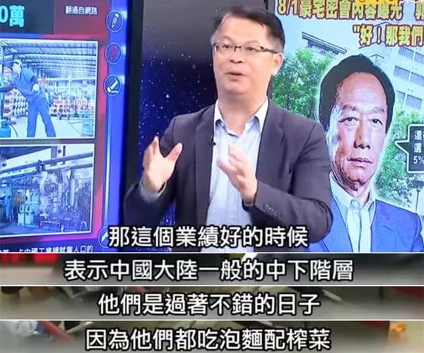 """【荐读】台湾""""砖家""""逗乐网友:大陆人连榨菜也吃不起了"""