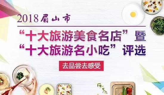 """眉山""""十大旅游美食店""""、""""十大旅游名小吃""""评选即将鸣锣开赛,速来围观!"""