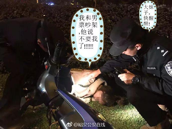 六安一女子抱民警大腿哭诉男友种种不满...