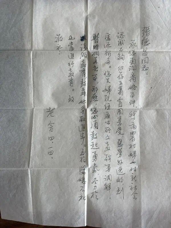 """这是一封老舍65年前写给长葛夫妻的""""劝和信""""?"""