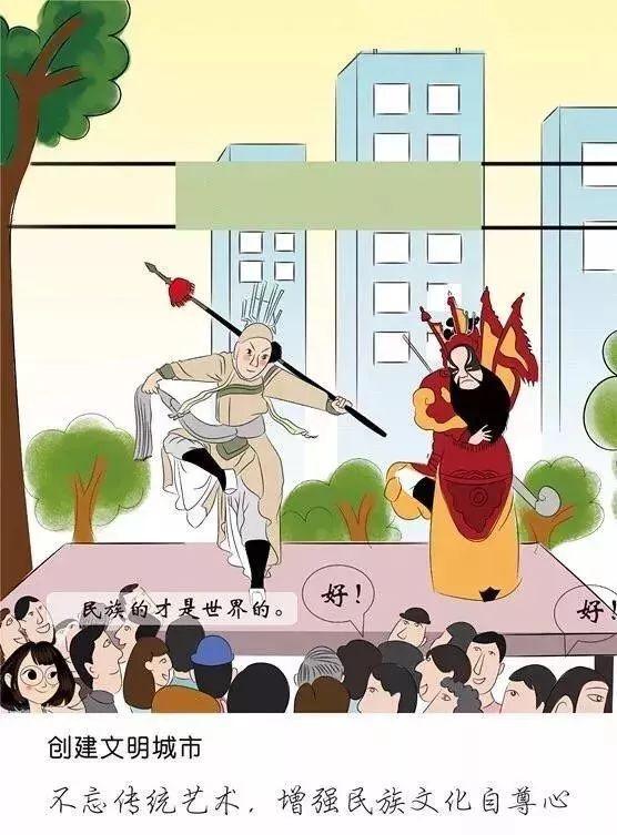 手绘版漫画,做文明城市中的文明人!