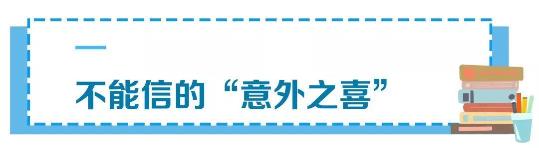 @新蔡考生,高考�{言之�取版�砹耍∵@些�{言,��Q不能信!