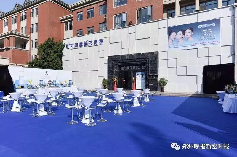【喜讯】龙8国际市可莱喜整形外科正式开业接诊(含视频)