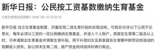 """央视网怼""""不生二孩要变相罚钱"""":荒唐!"""