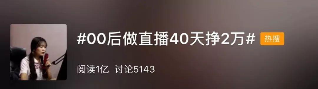 """""""00后做直播40天��2�f""""上�崴眩��u�里吵翻..."""