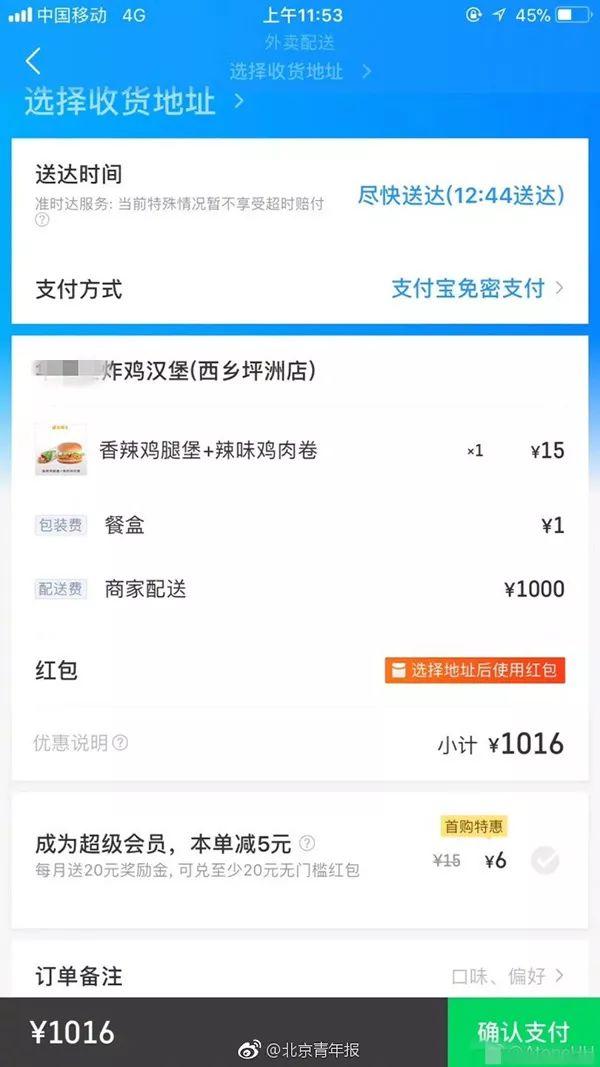 这家餐厅外卖配送费1000元!店家:我故意的