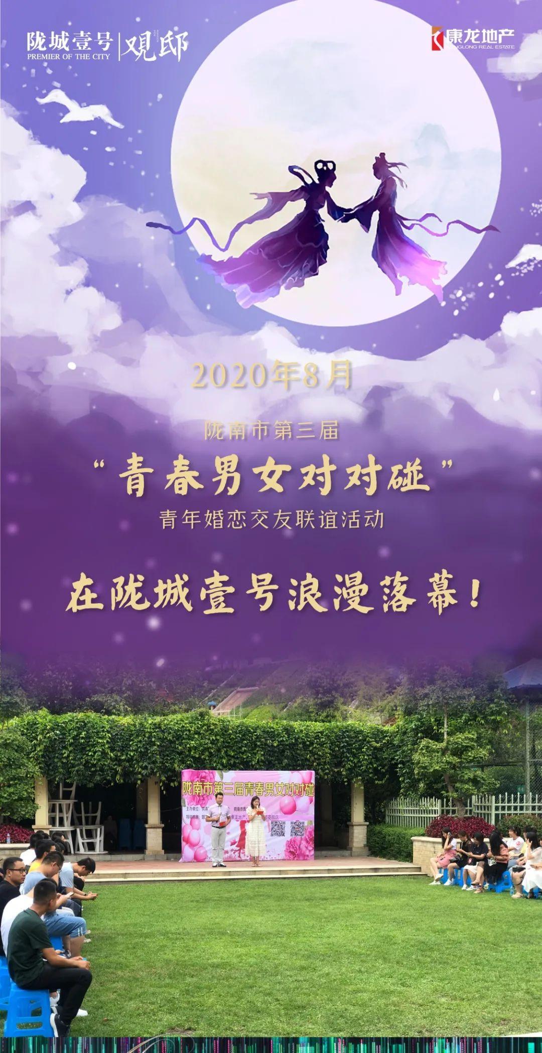 """陇南市""""青春男女对对碰""""活动浪漫落幕!"""