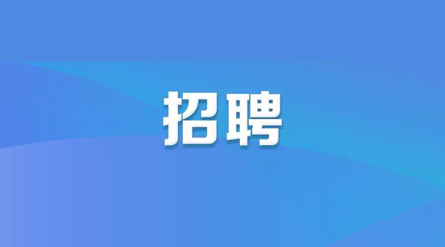 急转,广元招聘198名特岗教师,已开始报名!(内附详细岗位)
