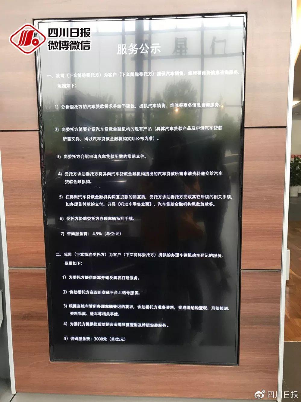 """最新调查!""""金融服务费""""四川的4S店还在收吗?到底能不能退?"""
