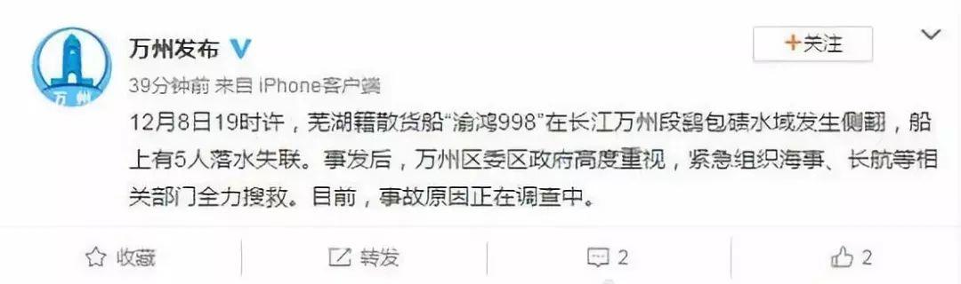 快讯!一芜湖货船在长江万州段侧翻,5人落水失联