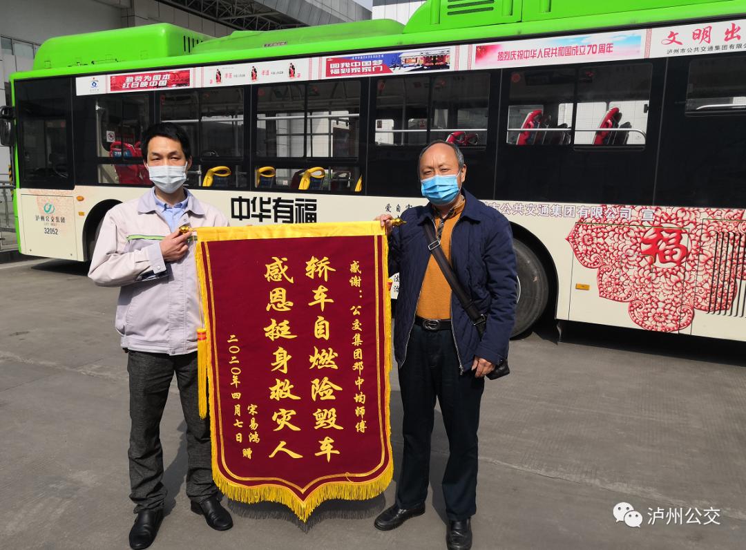 """路遇私家车起火,泸州公交司机再""""出手""""!"""