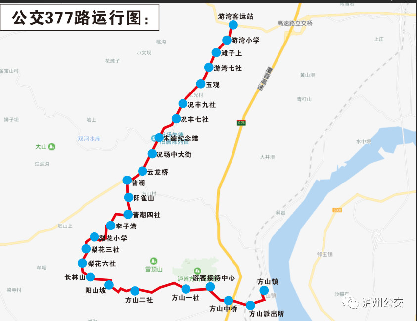 泸州公交377路12月13日开通,去方山又多了一条公交线路啦!