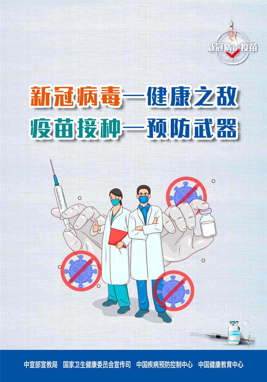 最新!新冠疫苗接�N海��砝�