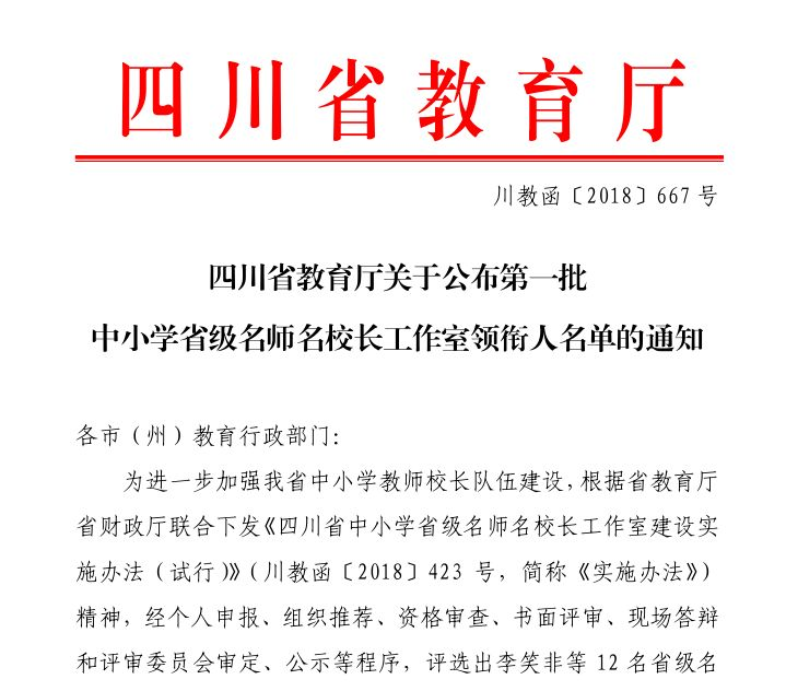 澳门威尼斯人娱乐官网1名教师入选四川省第一批中小学省级名师工作室领衔人