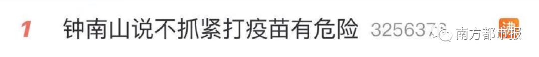 钟南山紧急呼吁:不打疫苗有危险!