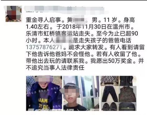 """""""失联男孩""""母亲被刑拘!报假警竟为""""测试丈夫""""……"""