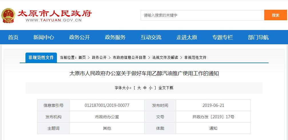 重要通知!10月1日起,太原所有加油站禁止�N售�@�N汽油!